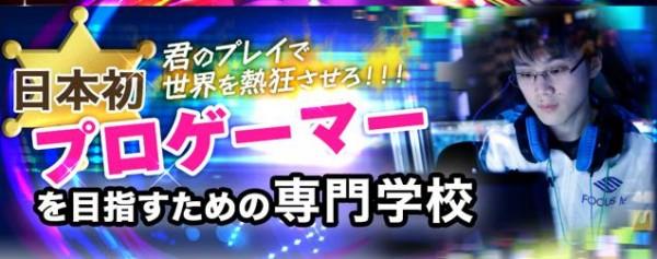 Salah satu sekolah di Jepang mulai membuka kurikulum khusus untuk membahas scene pro-gaming, dari sisi gamingnya sendiri hingga bisnis di belakang dan komentator.
