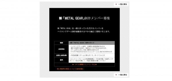 Konami membuka lowongan pekerjaan, mencari staf kunci untuk seri Metal Gear setelah The Phantom Pain. Memperkuat sinyal bahwa mereka tetap berniat melanjutkan franchise ini, walaupun tanpa Kojima sekalipun.