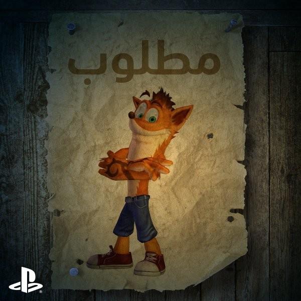 Gambar yang juga dirilis oleh Playstation Middle East ini.