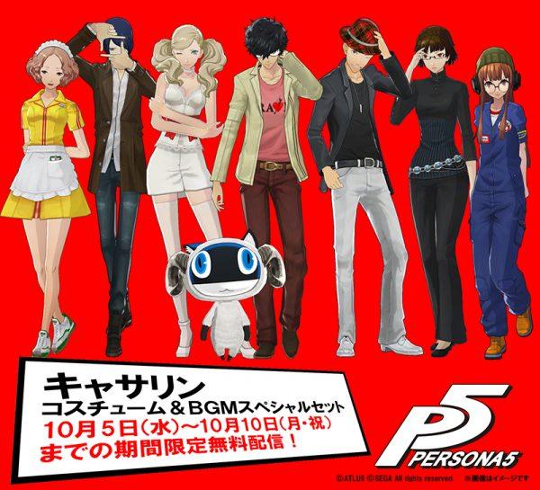Merayakan penjualan yang sudah menyentuh angka 550k, Atlus menawarkan kostum DLC Catherine gratis untuk Persona 5.