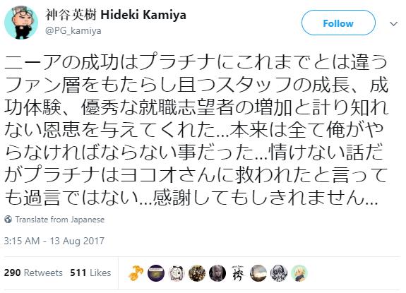 Secara terbuka, Hideki Kamiya menyebut bahwa Yoko Taro adalah penyelamat Platinum Games.