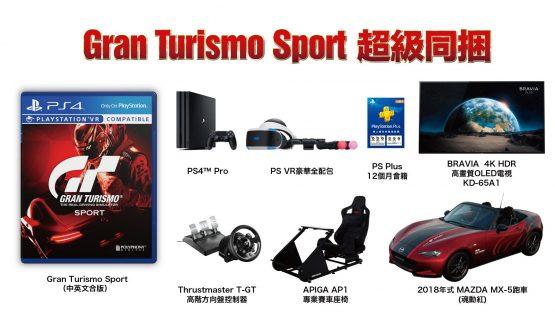 Bundle GT Sport seharga USd 46.000 atau 620 juta Rupiah yang dilemparkan Sony untuk pasar Taiwan ini berhasil terjual!