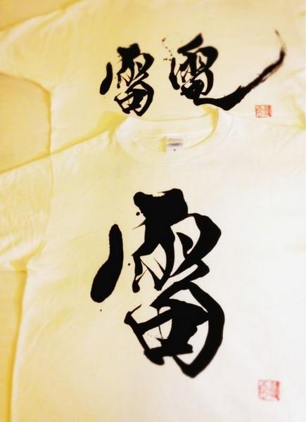 news shirt raiden jagatplay