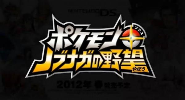 pokemon x nobunaga ambition cover