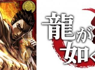 yakuza kizuna logo