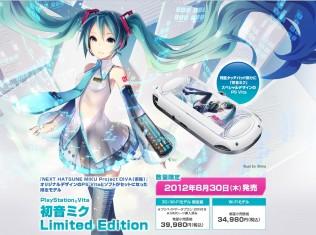 PS Vita Special Edition Hatsune Miku