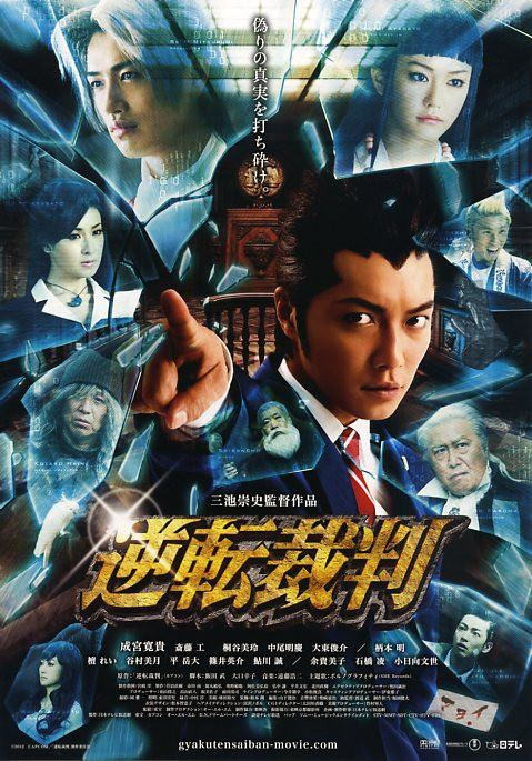 ace attorney movie poster