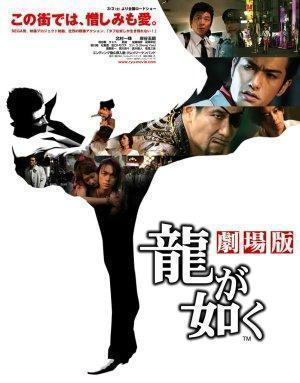 ryu ga gotoku movie