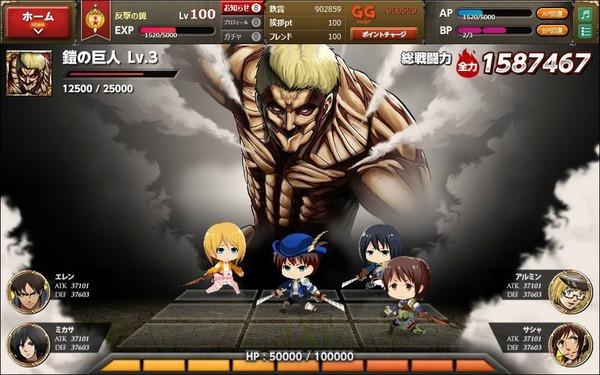 Ada dua game Attack on Titan yang tengah berusaha masuk ke industri game. Yang pertama hadir sebagai game browser online untuk PC.