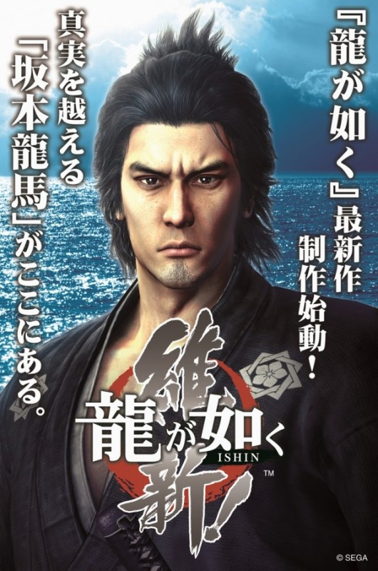 Ishin, dan karakter pertama yang diperkenalkan adalah sang sosok legendaris Ryoma Sakamoto.