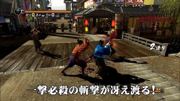 Yakuza Ishin (3)