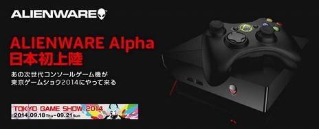 Alienware siap untuk memperkenalkan produk Steam Machine-nya - Alpha di ajang TGS 2014 mendatang.
