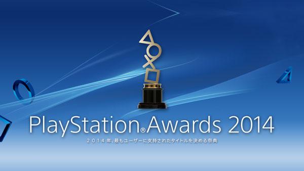 playstation awards 2014