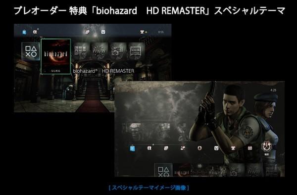 Theme PS4 di situs resmi RE HD Remaster ini memperlihatkan ikon game Resident Evil Zero di sana. Apakah ini merupakan produk Remaster lain dari Capcom? Developer asal Jepang tersebut masih tutup mulut.