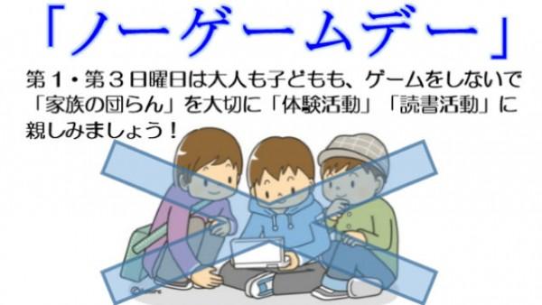 Kementerian Pendidikan di Hokkaido, utara Jepang, mengusulkan Hari Tanpa Video Game untuk memaksa anak-anak terlibat dalam aktivitas yang lebih sosial.