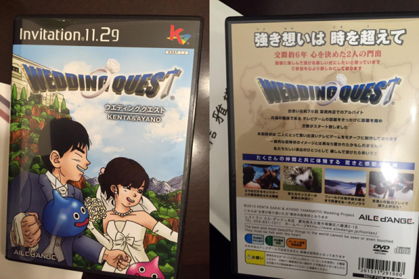 Gamer membuat undangan pernikahan ala cover Dragon Quest.