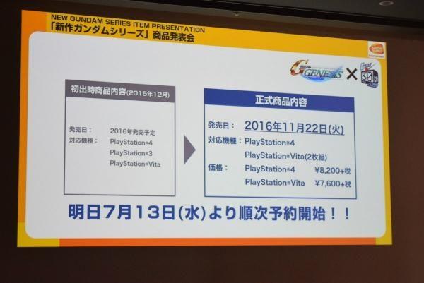 SD Gundam G Generation Genesis jadi game PS Vita pertama dengan 2 carts.