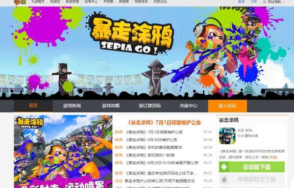 Sang developer - Nine Games bahkan tak malu mempromosikan game mobile tersebut di situs mereka.