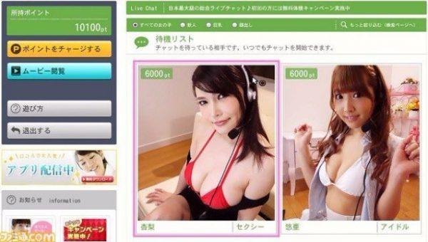 Mengikuti perkembangan teknologi, tak lagi sekedar hostess, Kazuma Kiryu kini punya opsi Live Chat dengan Cam Girls sensual.