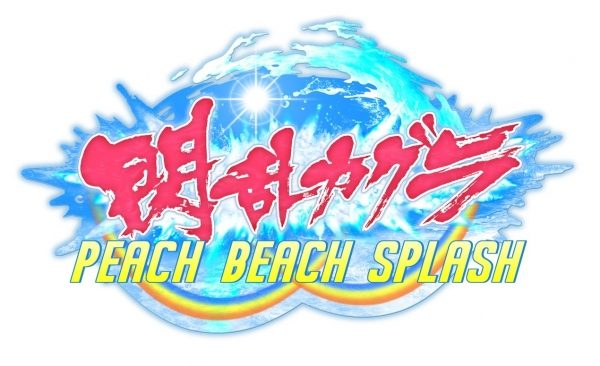 senran-kagura-peach-beach-splash5