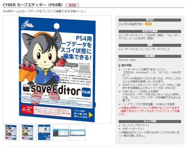 ps4 editor 600x473 1