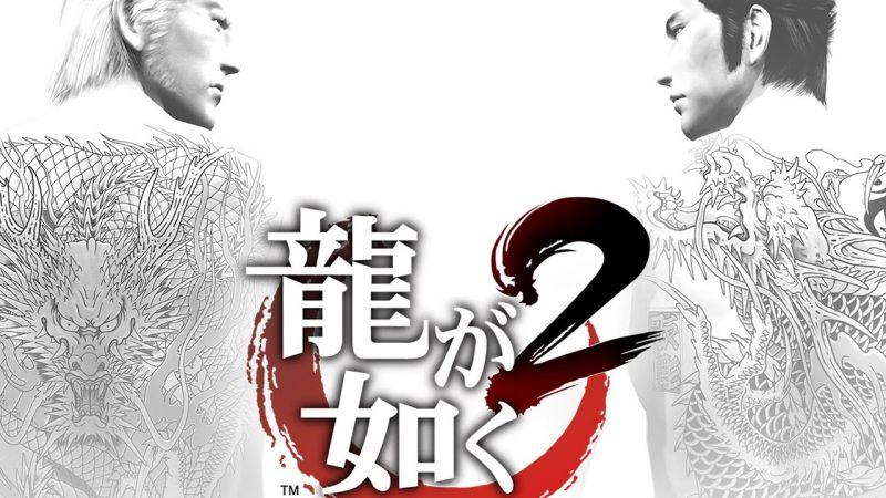 yakuza 2 kiwami