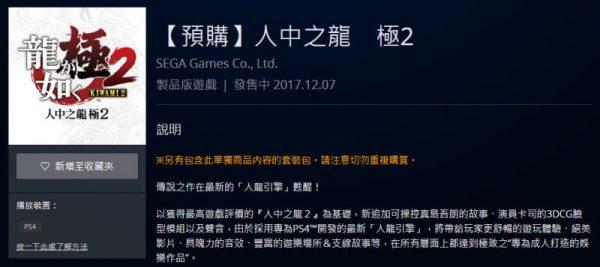 Keteledoran Playstation Store Taiwan membocorkan eksistensi proyek remake Yakuza 2 bernama