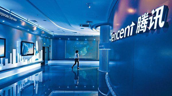 tencent 600x337 1