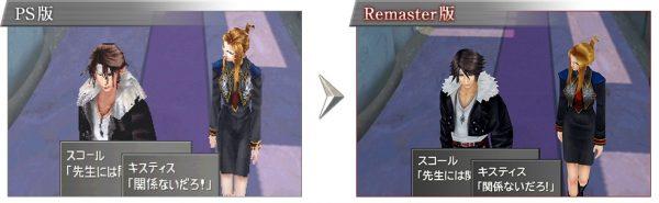 ff viii original vs remaster