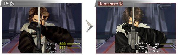 ff viii original vs remaster3