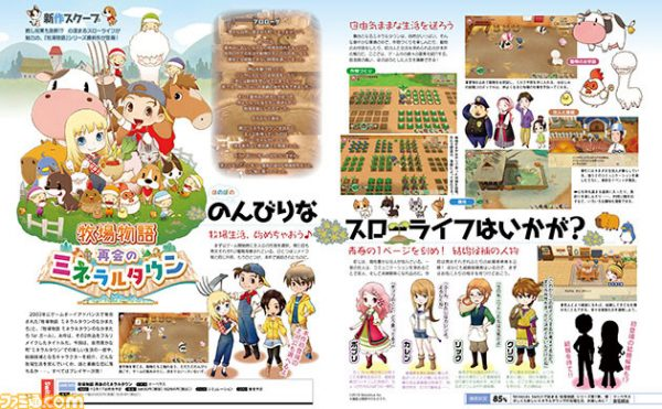 story of seasons mineral town1