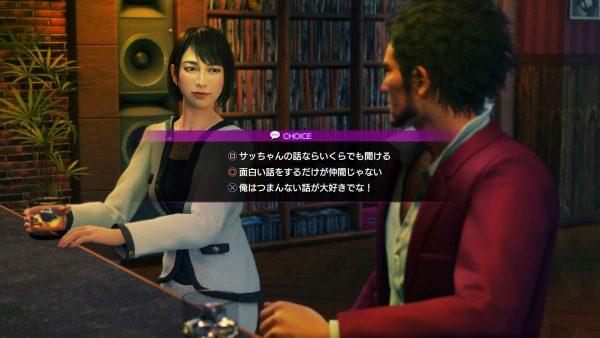 yakuza 7 bonds1