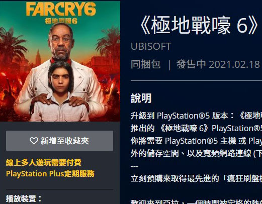 far cry 6 feat image