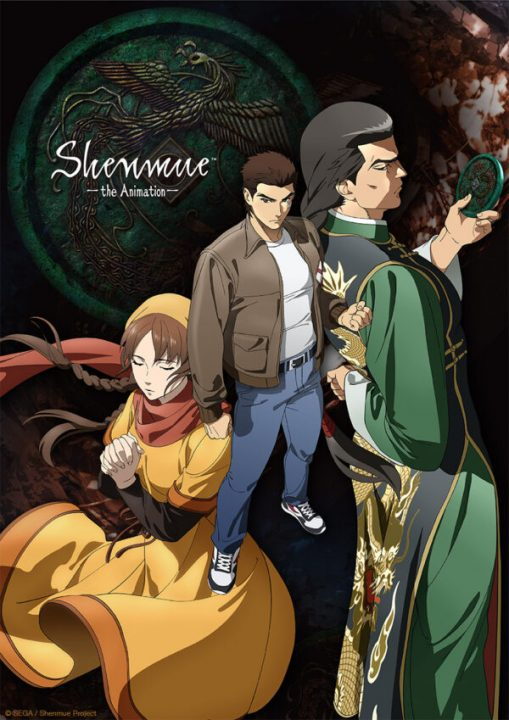 shenmue animation 1
