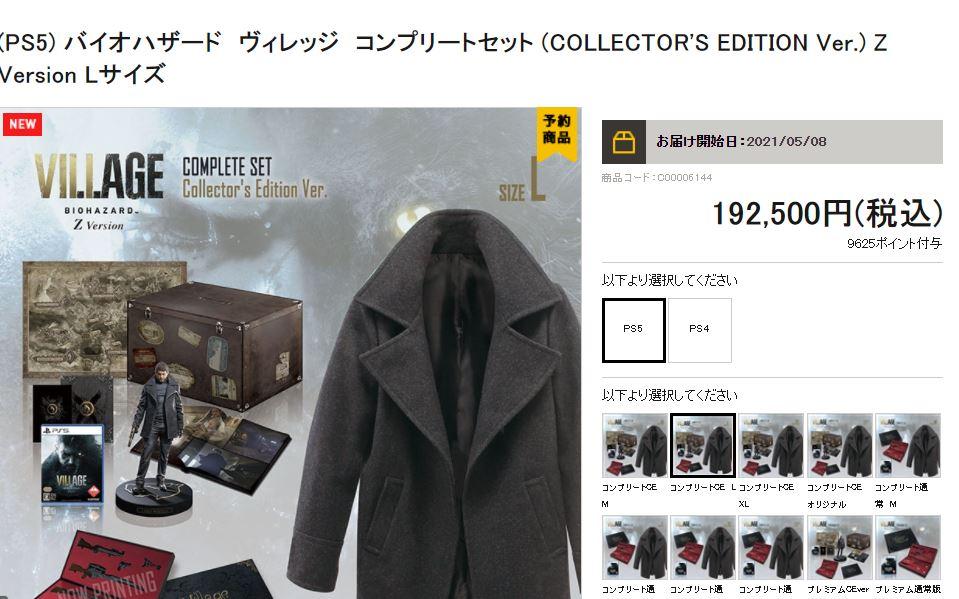 re village collector edition1