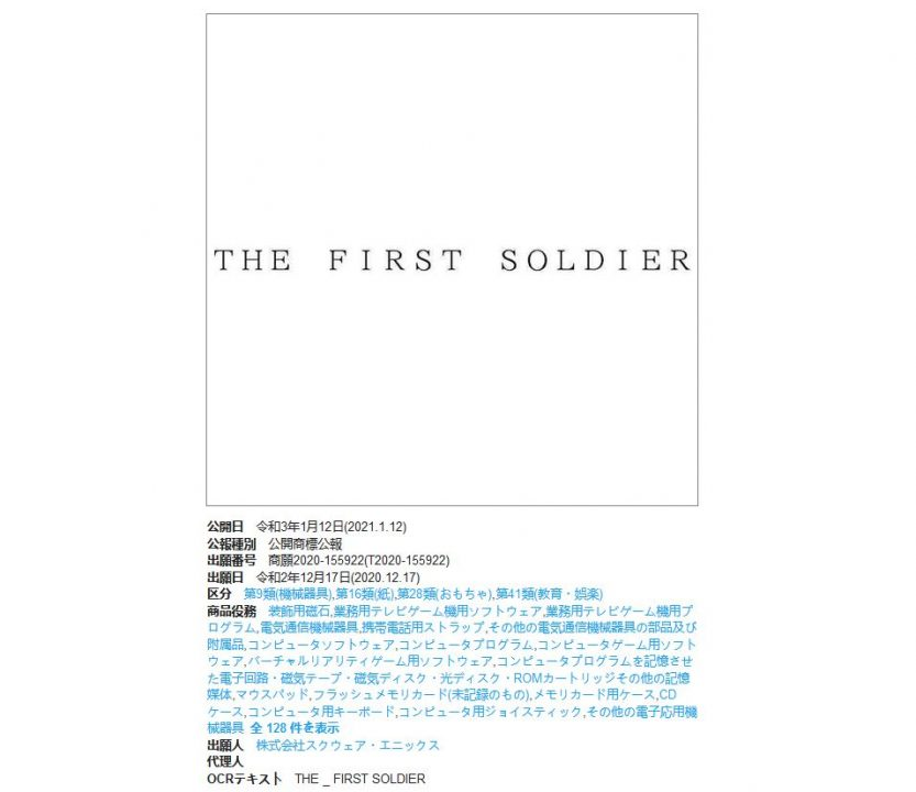 the first soldier