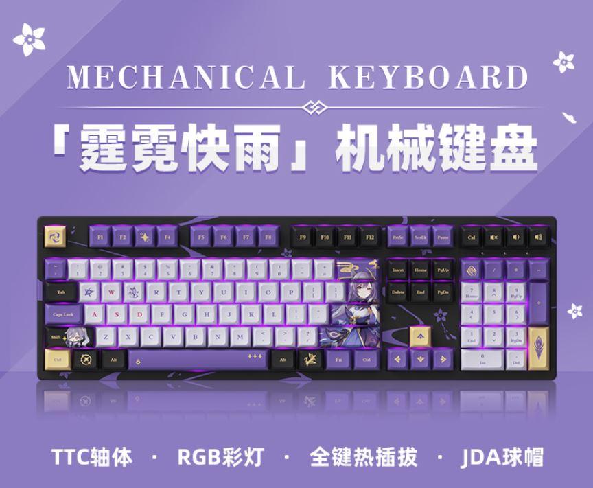 keqing keyboard