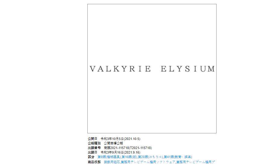 valkyrie elysium
